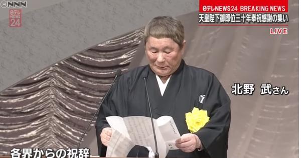 「笑いを取りながら愛が詰まっている」天皇陛下御即位三十年奉祝感謝の集いでの北野武の祝辞に賞賛集まる!
