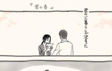 【感動】社会人になって親離れしていく子供への母親の気持ちを描いた漫画『君の春』が心に響くと話題に!