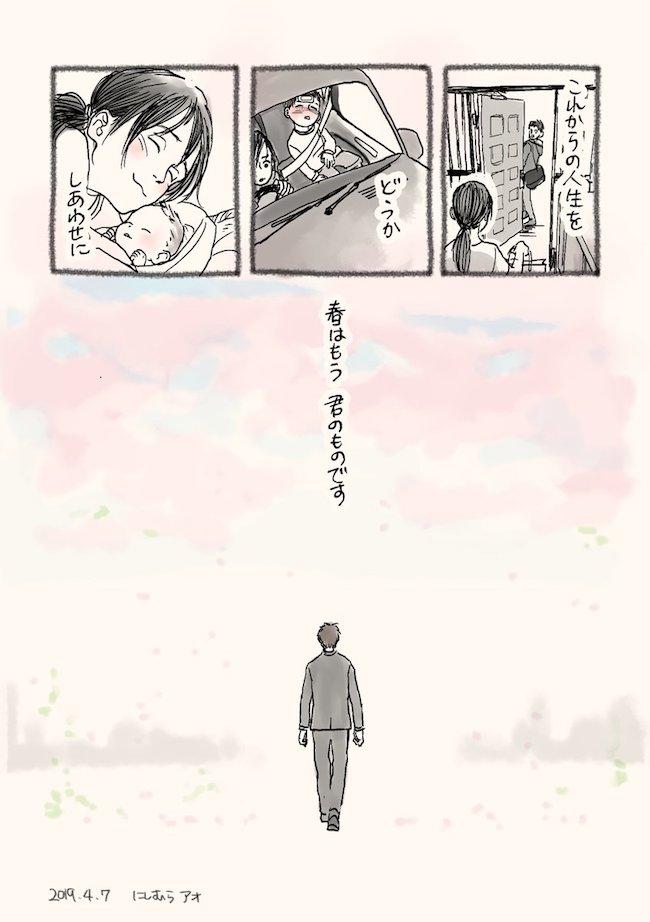 社会人になって親離れしていく子供への母親の気持ちを描いた漫画『君の春』が心に響くと話題に!