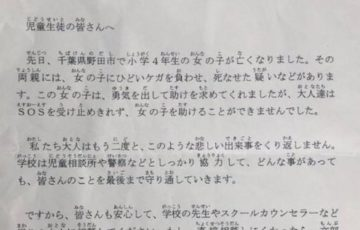 小4女子虐待事件で文科省からこんな手紙が子供達に渡されていた「これがただの紙切れで終わりませんように」