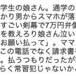 【詐欺の可能性も】中学生の女の子が駅のホームで男にぶつかりスマホが落ち割れ、男はすごい剣幕で7万円弁償しろと言ったけど・・・