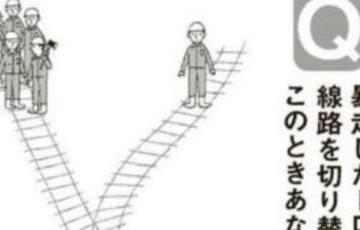 【あなたは切り替える?】トロッコが暴走→線路を切り替えれば4人助かるけど1人死ぬ【トロッコ問題】
