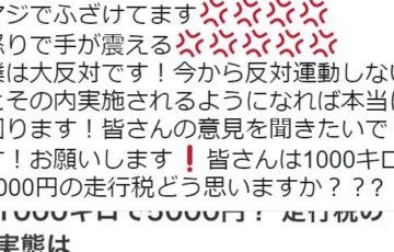【あなたは賛成?】1000キロ5000円の自動車走行税に賛否両論集まる!