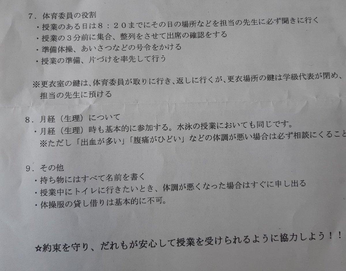 生理中でも水泳の授業に強制参加させるプリントを配布した大阪の中学校の対応批判殺到!