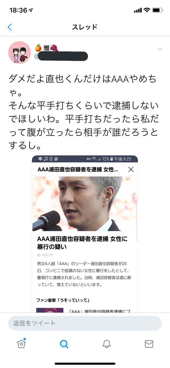 AAA解散か!?AAAのリーダー浦田直也容疑者、コンビニで知らない女性に「飲みに行かない」と誘い断られ暴行!