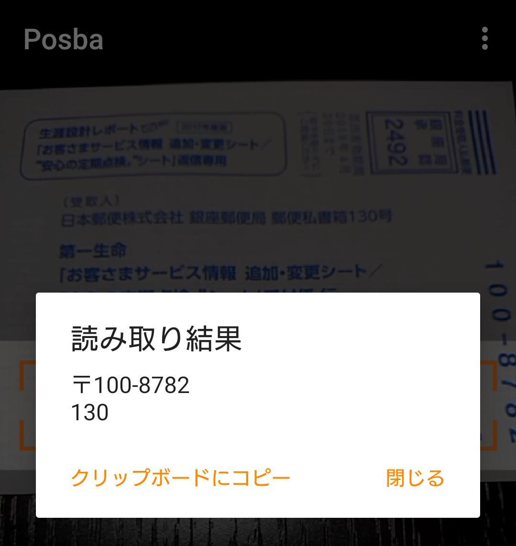 【注意喚起】郵便物の写真をSNSに上げる際はご注意ください。