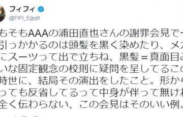 AAA浦田直也容疑者の謝罪会見に対してフィフィさん「形から入っても反省してるって中身が伴って無ければ全く伝わらない」