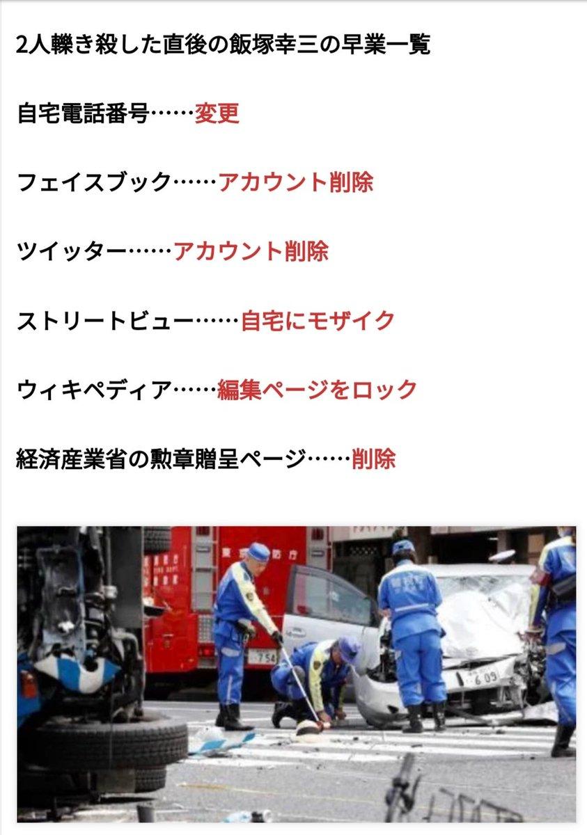 飯塚幸三の証拠隠滅