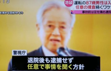 池袋プリウス暴走事故の飯塚幸三氏、退院後も逮捕せず任意で事情を聞く方針にネット炎上!上級国民だから?