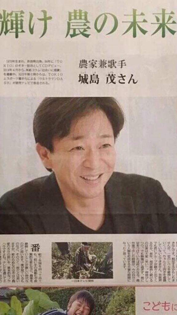 【アイドルの枠を超えた!】TOKIOの城島茂リーダーが農業の有識者会議のメンバーに選出!