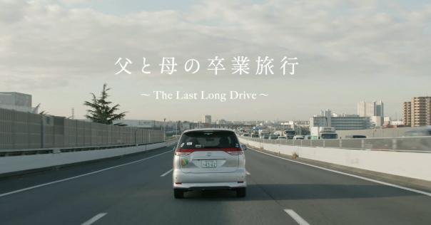 免許返納をテーマにした動画「父と母の卒業旅行」が感動的だと話題に!
