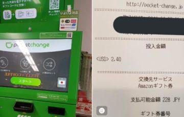 成田空港や羽田空港にある余った外貨をAmazonギフト券やSuicaなどにチャージしてくれるポケットチェンジが凄すぎると話題に!