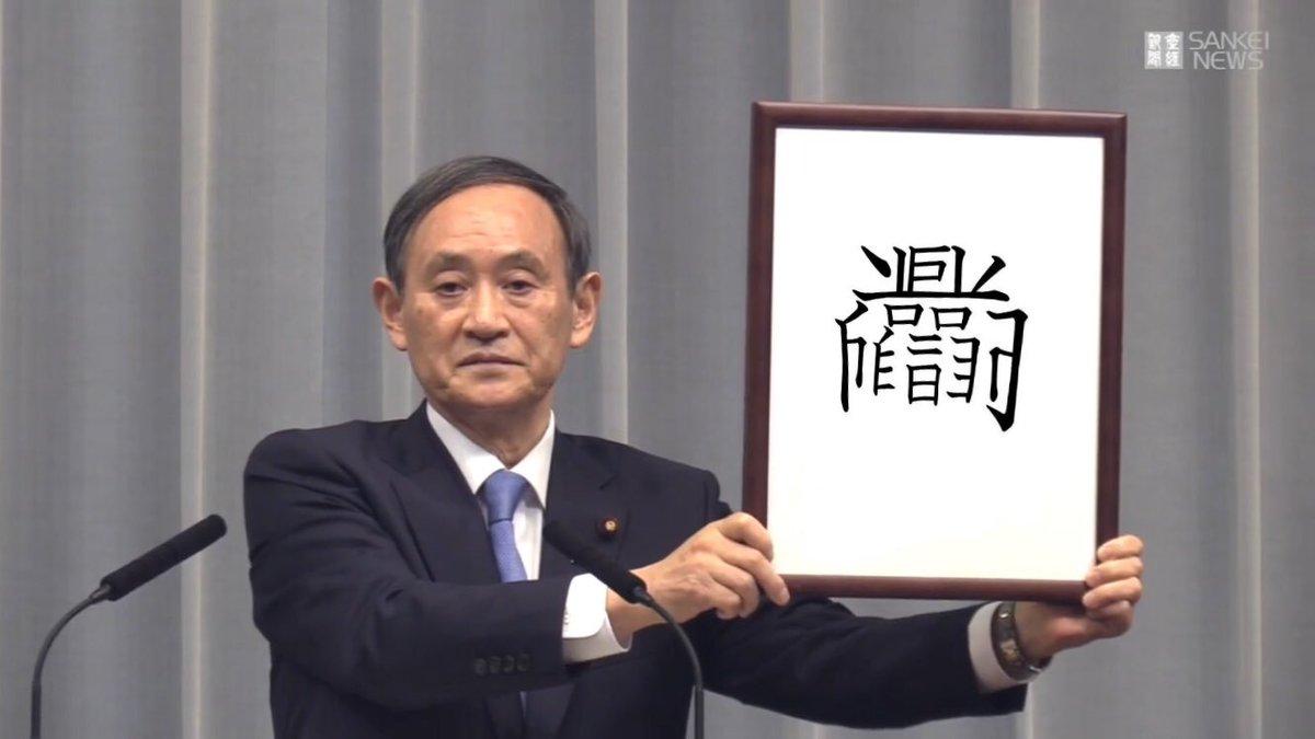 ガンダムという文字を漢字にして欲しいというリクエストに応じた書家さんの作品に多くの反響が!