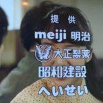 テレビ西日本が番組提供テロップに「明治、大正、昭和、平成」の元号を並べたセンスが絶妙だと話題に!