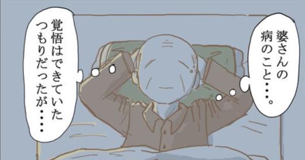 【感動】痴呆症になった妻との思い出を描いた漫画「何度だって。」が泣けると話題に!