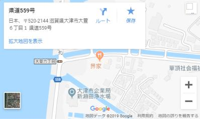 大津市保育園児2名死亡の衝突事故の事件現場(場所)