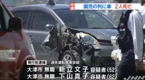 保育園児2名が死亡した大津市の衝突事故、犯人の女2人の名前や顔画像