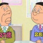 【マスオさんは28歳】年齢がわかって衝撃を受けたキャラクターたち