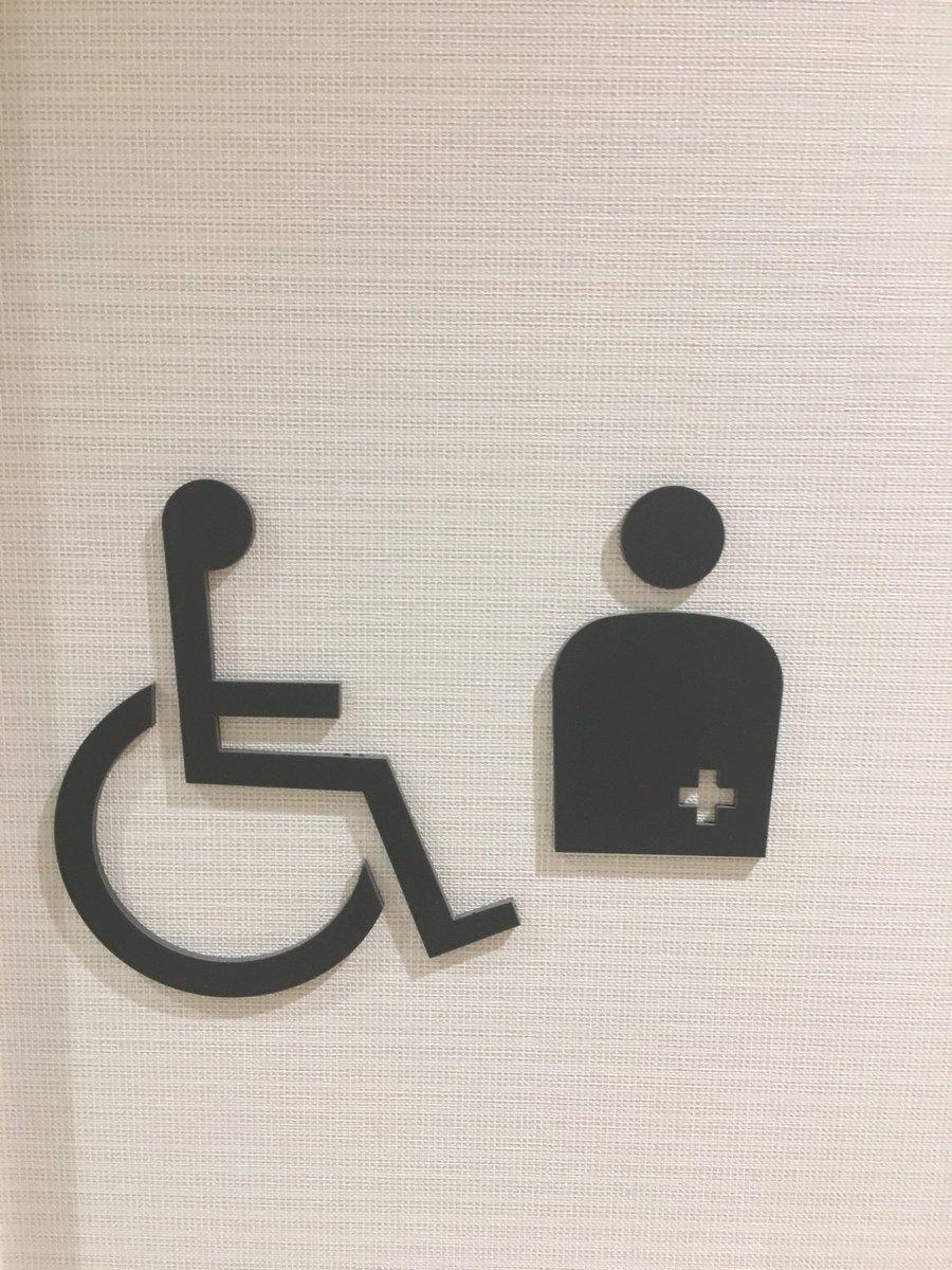 【認知が広がって欲しい】多目的トイレのオストメイトマークを知っていますか?