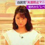 政治家の「失言防止マニュアル」にミタパンこと三田友梨佳アナが苦言。ネットの反応「正論すぎる」