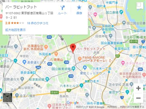 磯野貴理子さんの元旦那の高橋東吾さんの経営する店(BAR)の名前や住所