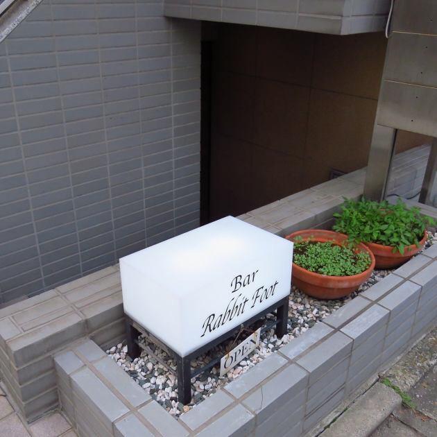 磯野貴理子さんの元旦那の高橋東吾さんの経営する店(BAR)の名前や住所や写真