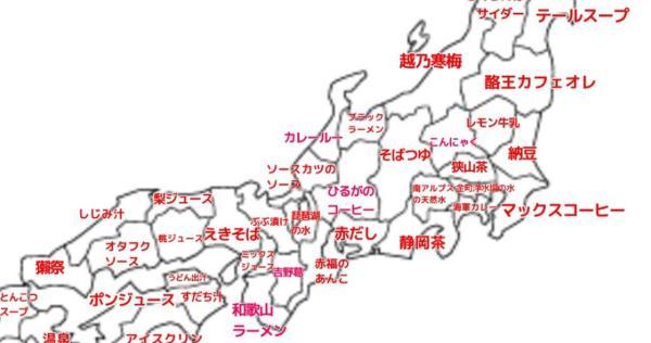 全国47都道府県別「捻ったらこれが出てくる蛇口が欲しい決定戦」が盛り上がる!