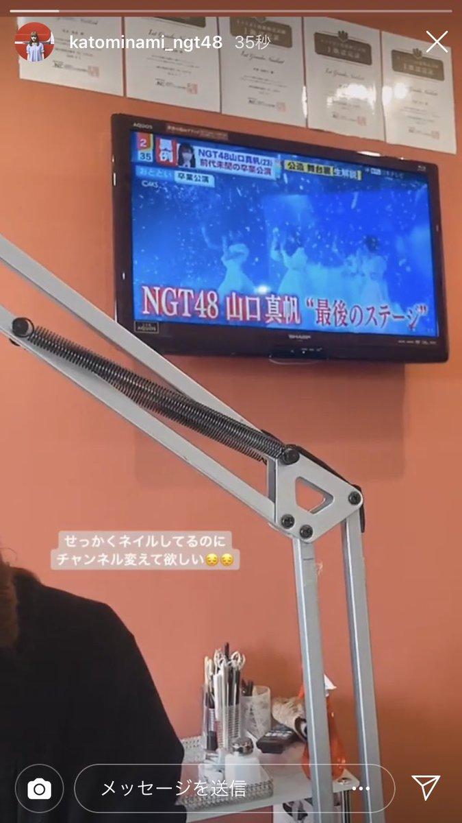 NGT48の加藤美南(かとみな)が山口真帆さん卒業公演についてインスタで「せっかくネイルしてるのにチャンネル変えて欲しい」と発言し炎上!?ネイルサロンの名前は
