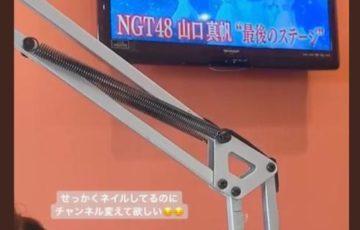 NGT48の加藤美南さんが山口真帆さん卒業公演についてインスタで「せっかくネイルしてるのにチャンネル変えて欲しい」と発言し炎上!