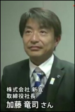 加藤美南(かとみな)の父親・加藤竜司さんは新潟県のイベント会社の社長!?