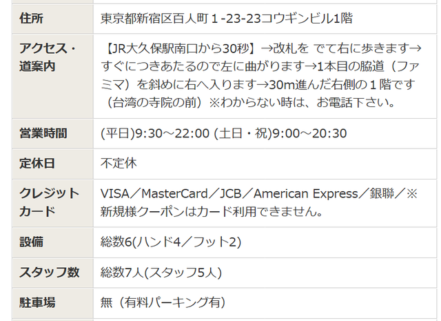 NGT48の加藤美南(かとみな)が山口真帆さん卒業公演についてインスタで「せっかくネイルしてるのにチャンネル変えて欲しい」と発言し炎上!ネイルサロンの名前はチェリーズネイルで特定か!?