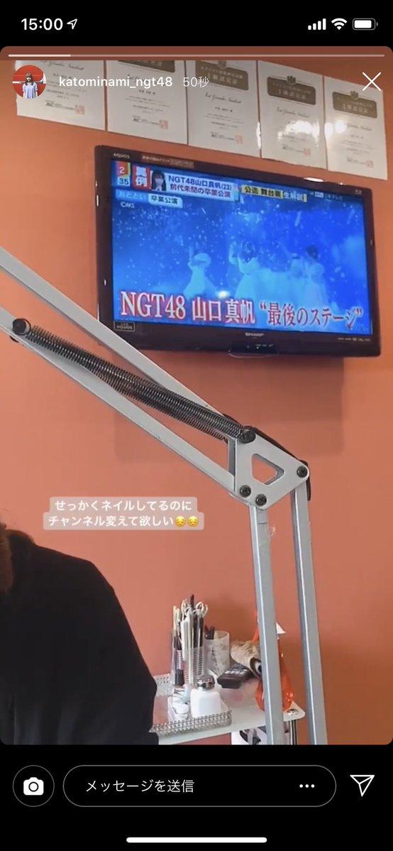 NGT48の加藤美南(かとみな)が山口真帆さん卒業公演についてインスタで「せっかくネイルしてるのにチャンネル変えて欲しい」と発言し炎上!?ネイルサロンの名前はチェリーズネイルで特定か!?