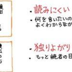 LIAR GAME著者の甲斐谷忍先生が漫画の構成と演出の重要性をタイプ別に解説したものがわかりやすいと話題に!