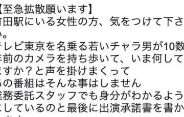 【注意喚起】町田でテレビ東京「家、ついて行ってイイですか」の取材を騙って女性を連れ去り目的でチャラ男集団が声を掛けまくっています!