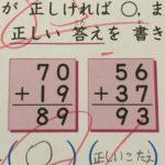 【これ正解でいいと思いますか?】数学のテストの「息子のガチの答案」が話題に!