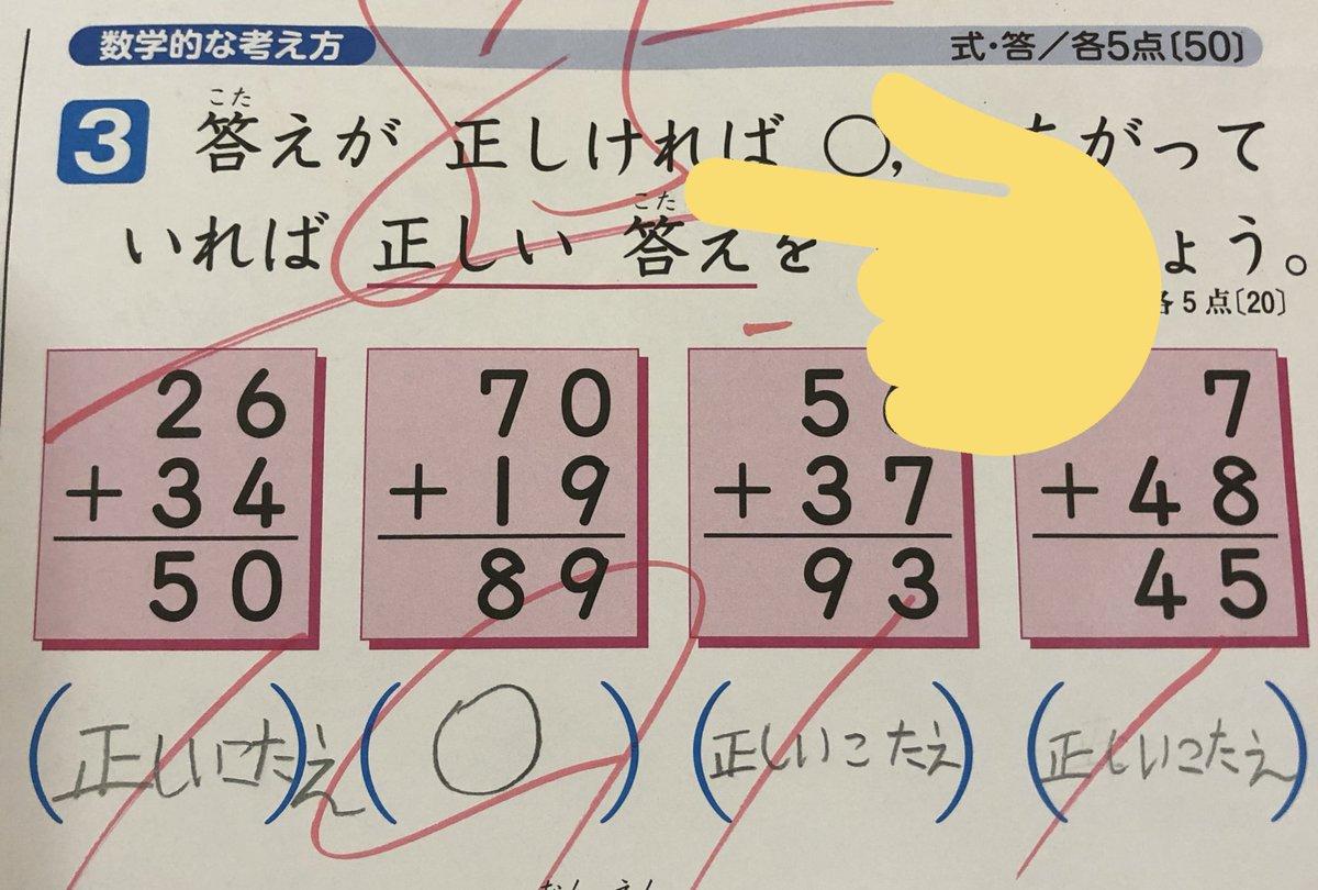 【これ正解でいいと思いますか?】数学のテストの「息子のガチの答案」での採点が話題に!