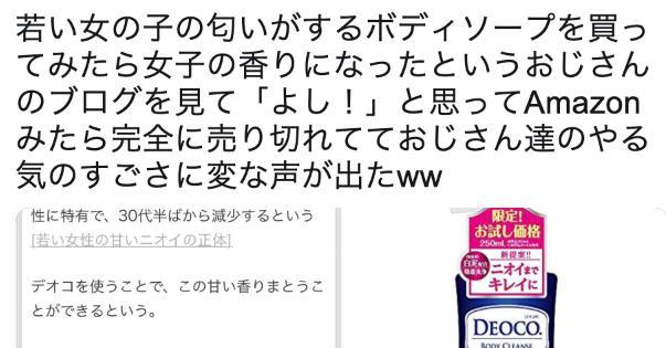 おじさんも若い女子の匂いを身にまとえるロート製薬のボディーソープ「デオコ(DEOCO)」が爆売れ!www