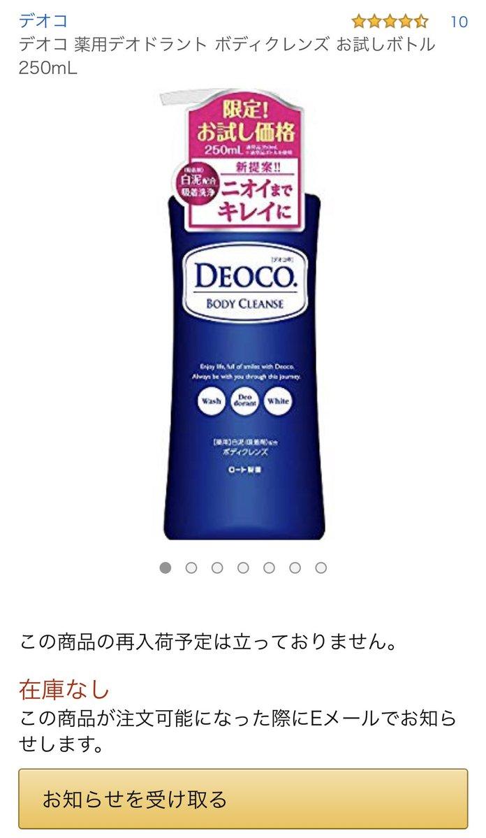 おじさんも若い女性の甘い匂いを身にまとえるロート製薬のボディーソープ「デオコ(DEOCO)」が爆売れ!www