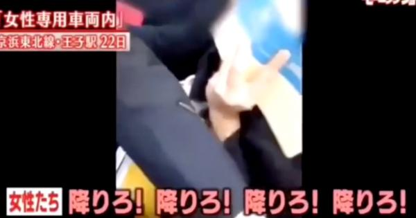 【動画】女性専用車両に男性3人が乗り込み、車内一斉の「降りろコール」について賛否両論!【任意確認乗車】