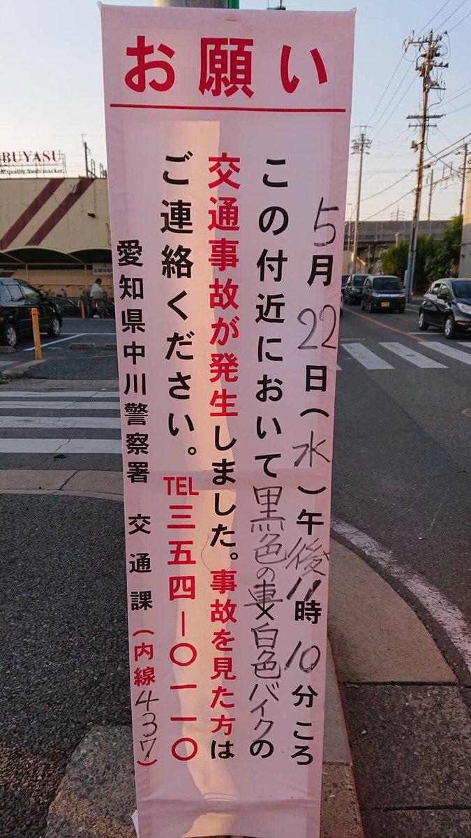 名古屋市中川区の春田駅近辺でひき逃げ発生!犯人の特定のためにも拡散希望!