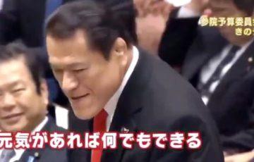 【動画】アントニオ猪木議員「元気ですか!」と国会で叫ぶも議長に全力で否定されるwww