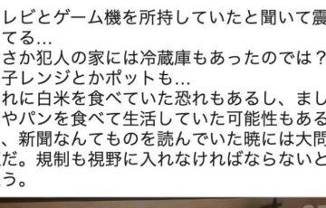 川崎殺傷事件の岩崎隆一容疑者の部屋に「テレビとゲーム機」が見つかる!だからなんだんだよ(笑