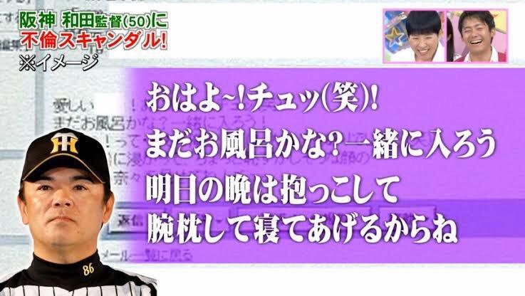 原田龍二さんの不倫騒動で阪神タイガース和田豊元監督の不倫LINEが再びクローズアップされてしまうwww