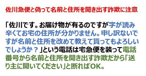 【拡散希望】佐川急便と偽って名前と住所を聞き出す詐欺に注意してください!