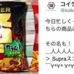 【Supeaスコーン】コイケヤの公式アカウントが商品紹介でまさかの誤字www トヨタ自動車も反応www