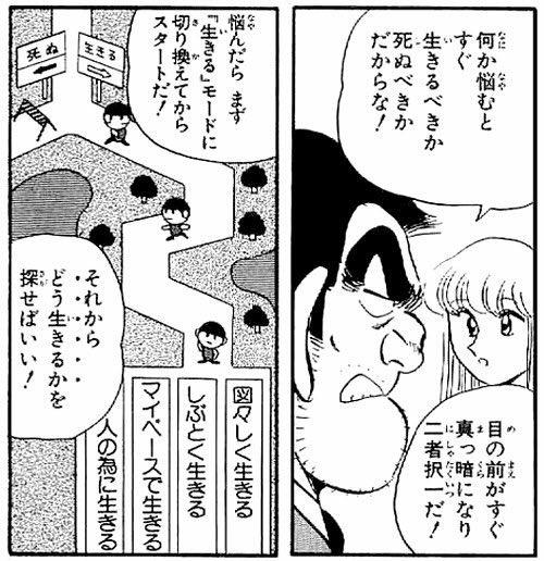人生の悩みに関して、こち亀の両さん(両津勘吉)の名言がかなり納得感あると話題に!