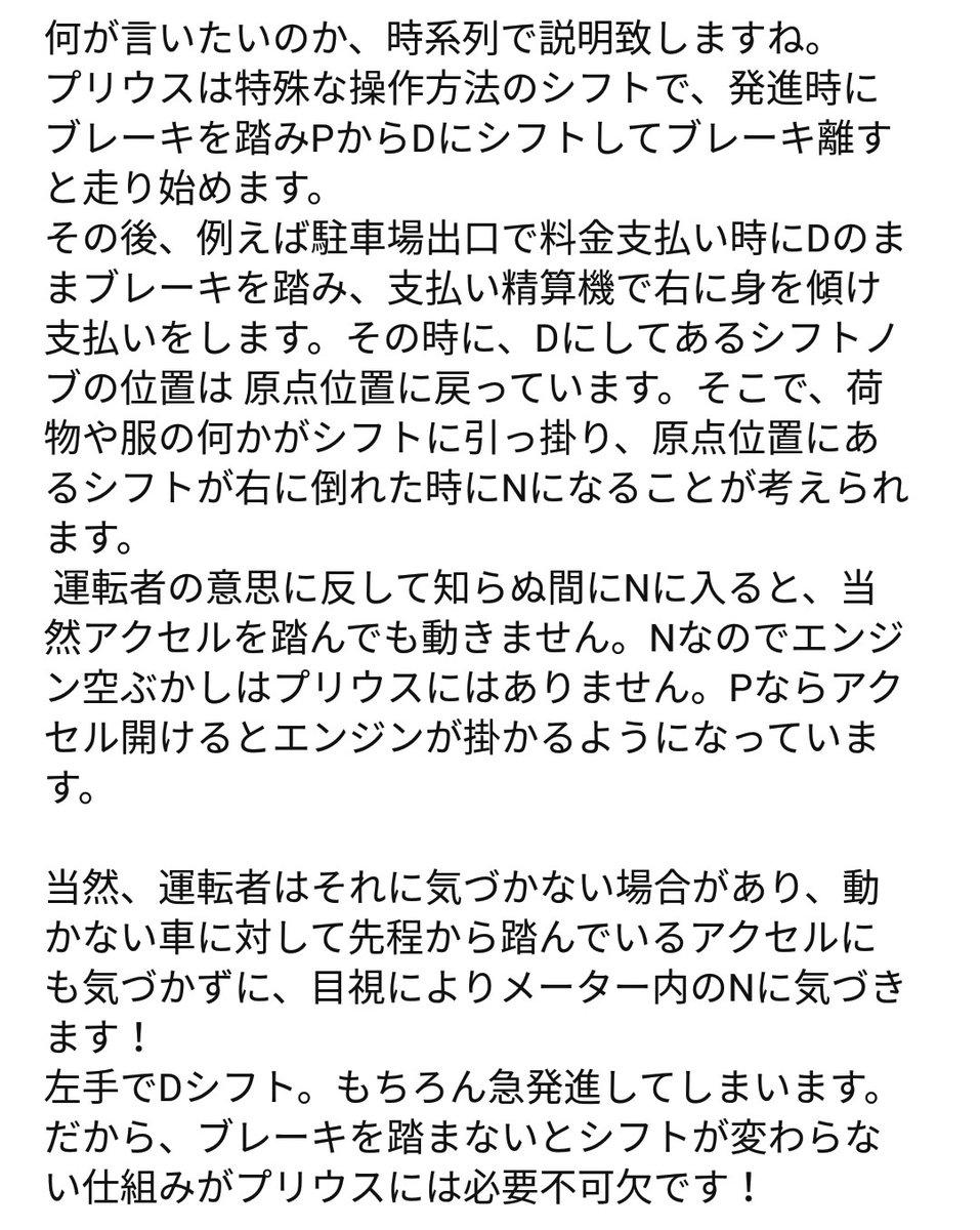 【検証動画有】プリウスでの暴走事故(プリウスミサイル)の原因が解明される