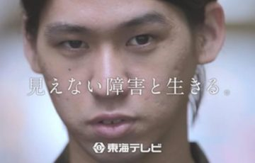 【動画】「見えない障害と生きる」発達障害と共に生きる人をテーマにした東海テレビ制作のドキュメンタリー映像が反響を呼ぶ