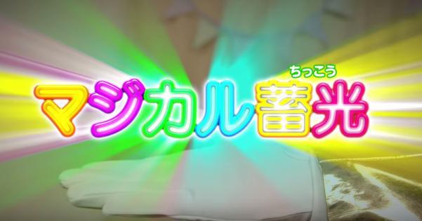 【動画】マジカル蓄光(光るパジャマ)のCMでの空耳「マジカルちんこ」がまさかのTwitterトレンド入りしてしまうwww