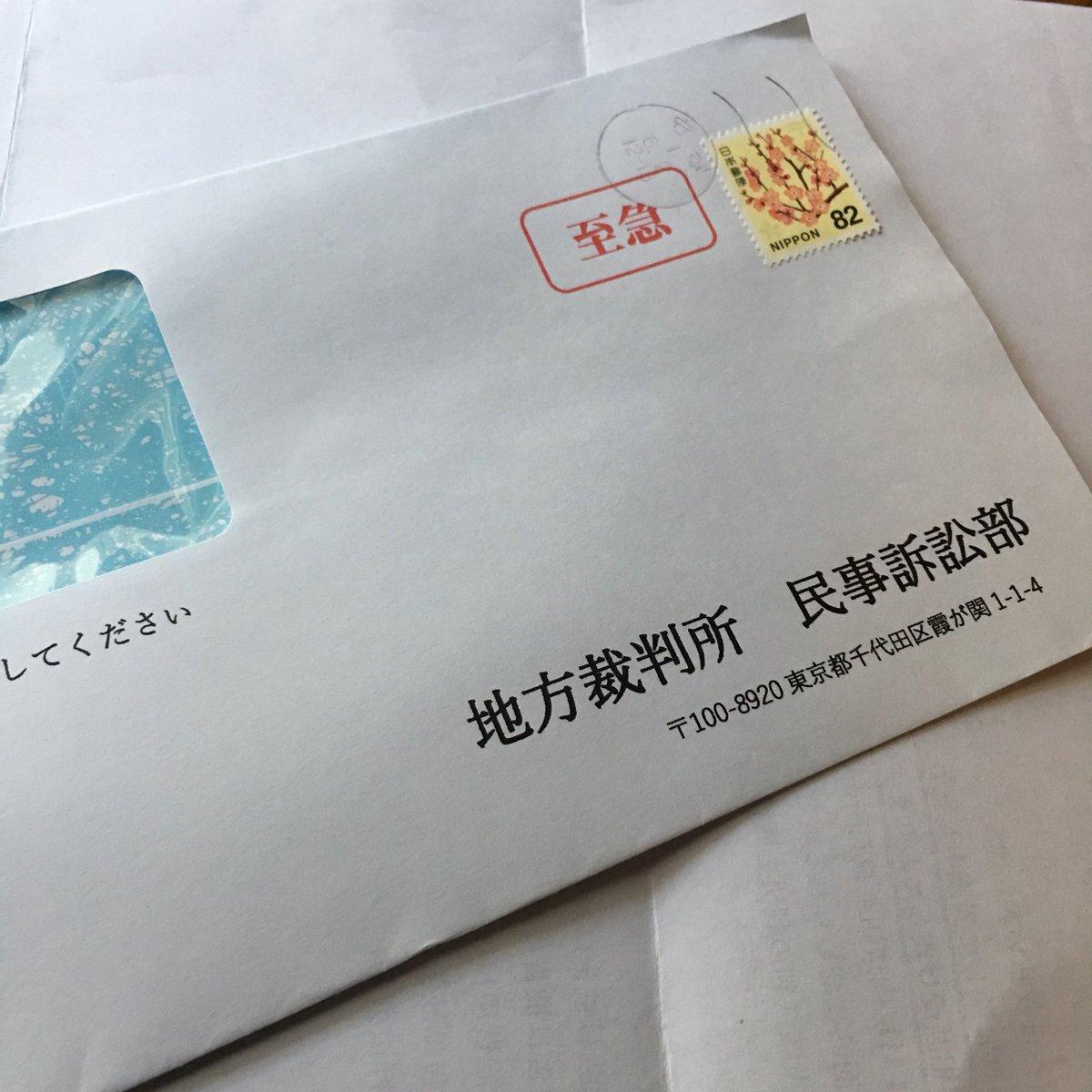 【拡散希望】普通郵便の時点で詐欺!地方裁判所民事訴訟部からの訴訟の告知の封筒が来たら注意してください!